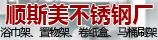 潮安区龙湖镇顺斯美不锈钢制品厂