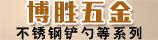 揭阳市博胜五金制品厂