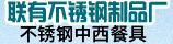 揭阳市联有不锈钢制品厂