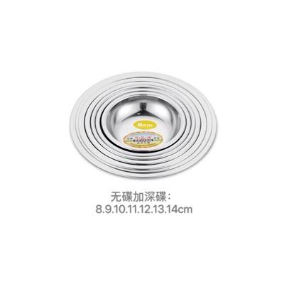 无磁加深碟 8.9.10.11.12.13.14cm