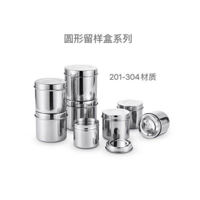 圆形留样盒 201-304材质