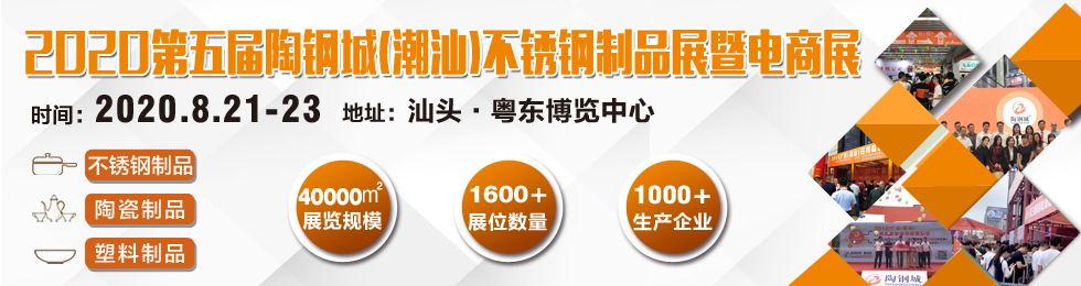 第五届陶钢城(潮汕)不锈钢制品展暨电商展