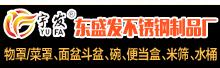 潮安区东凤镇东盛发不锈钢制品厂