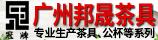 广州邦晟茶具有限公司