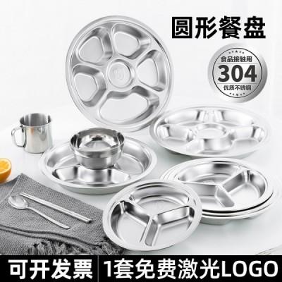 厂家直销 不锈钢圆形多格快餐盘 304不锈钢圆形快餐盘