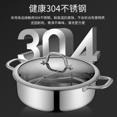 304不锈钢火锅 加厚无磁直型鸳鸯锅 家用两味火锅 清汤火锅