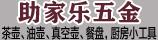 潮安区彩塘镇助家乐五金制品厂