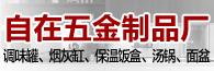 潮安区彩塘镇自在五金制品厂