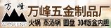 潮安区东凤镇万峰五金制品厂