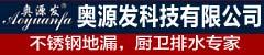 深圳市奥源发科技有限公司