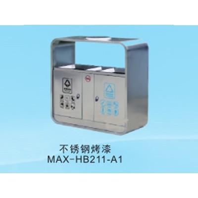 MAX-HB211-A1 不锈钢烤漆垃圾桶