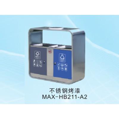 MAX-HB211-A2 不锈钢烤漆垃圾桶