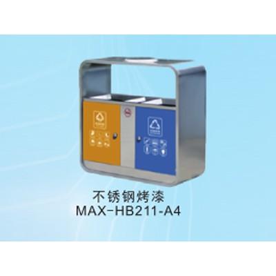 MAX-HB211-A4 不锈钢烤漆垃圾桶