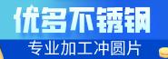 潮安区彩塘镇优多不锈钢制品厂