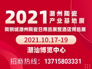 2021陶钢城潮州陶瓷日用品展暨酒店用品展,同期举办潮汕电商展