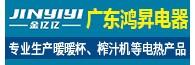 广东鸿昇电器有限公司