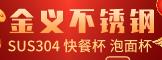 潮安区彩塘镇金义不锈钢制品厂