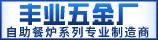 潮安区彩塘镇丰业五金厂