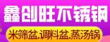 潮安区彩塘镇鑫创旺五金制品厂