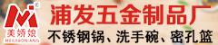 潮安区彩塘镇浦发五金制品厂