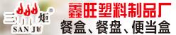 潮州市潮安区彩塘镇鑫旺塑料制品厂