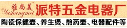 潮安区彩塘镇派特五金电器厂