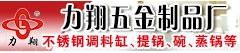 潮安区彩塘镇力翔五金制品厂