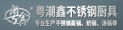 潮安区彩塘镇粤潮鑫不锈钢制品厂