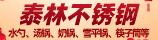 潮安区金石镇泰林不锈钢制品厂